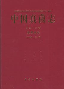 中国真菌志  第56巻柔膜菌科
