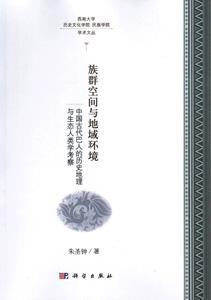族群空間与地域環境:中国古代巴人的歴史地理与生態人類学考察