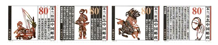 【切手】2000-6T 木蘭従軍(横4連刷)
