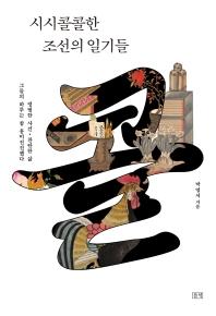 事細かな朝鮮の日記たち(韓国本)