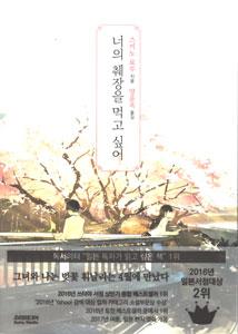 君の膵臓をたべたい(韓国本)