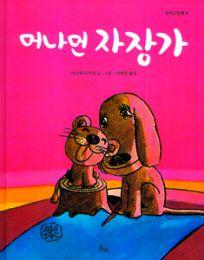 やさしいライオン(韓国本)