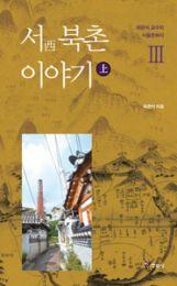 西北村の話  上冊(韓国本)
