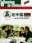 贏在中国:商務漢語系列教程-提高篇(附MP3)