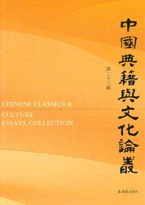 中国典籍与文化論叢  第23輯