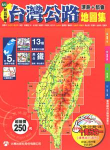 台湾公路地図集