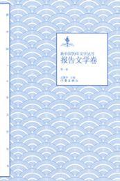 新中国70年文学叢書-報告文学巻  全3巻