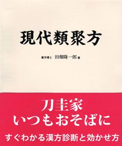 【和書】現代類聚方