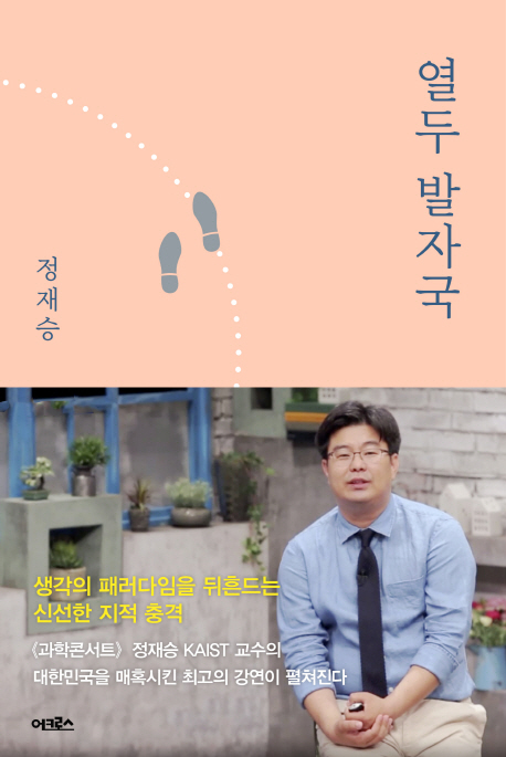 12の足跡(韓国本)