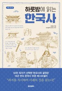 一晩で読む韓国史 (改訂増補版)(韓国本)