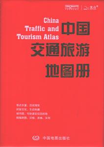 中国交通旅遊地図冊