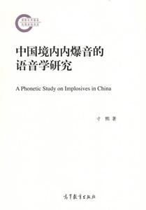 中国境内内爆音的語音学研究