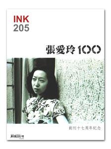 INK印刻文学生活志(205)(2020年9月)(張愛玲誕生百年紀念)