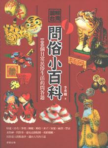 図解台湾問俗小百科:100個日常民俗生活的問答題