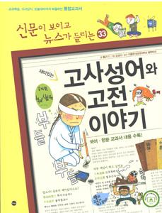 おもしろい故事成語と古典(韓国本)
