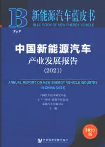 中国新能源汽車産業発展報告(2021)