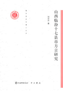 山西臨汾十七県市方言研究