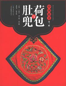 中国最美荷包与肚兜