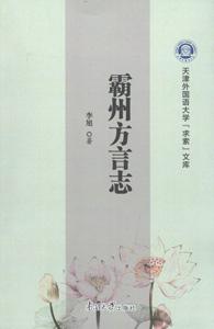 霸州方言志(河南)