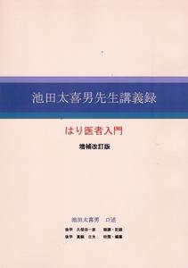 【和書】池田太喜男先生講義録-はり医者入門(増補改訂版)