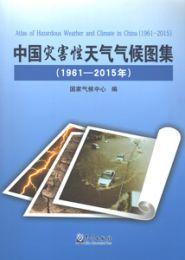 中国災害性天気気候図集(1961-2015)