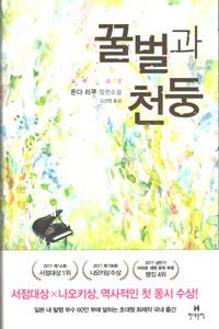 蜜蜂と遠雷(韓国本)