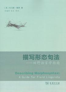 描写形態句法-田野語言学指南