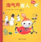 姆咪図画故事書  全9冊(ムーミン童話)