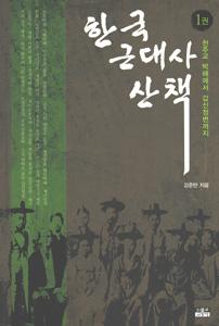 韓国近代史散策シリーズ  全10冊