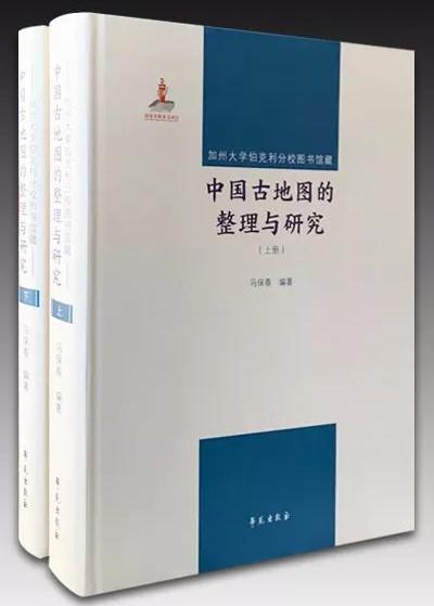 加州大学伯克利分校図書館蔵中国古地図的整理与研究  上下冊