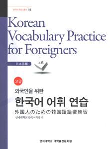 外国人のための韓国語語彙練習 上級(日本語版)(韓国本)