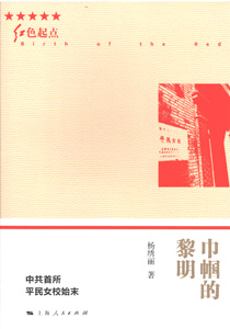 巾幗的黎明:中共首所平民女校始末