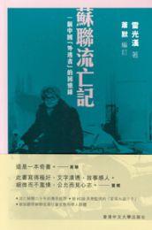 蘇聯流亡記:一個中国外逃者的回憶録