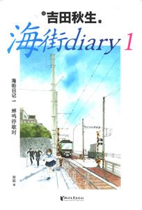 海街日記  全7冊(海街diary)