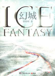 幻城 Ice Fantasy