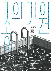 種の起源(韓国本)
