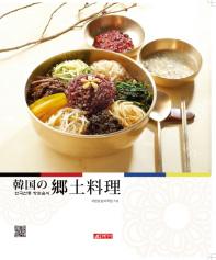 韓国伝統郷土料理(日本語版)(韓国本)