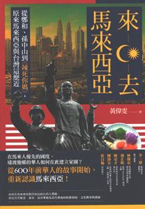 来去馬来西亜:従鄭和,孫中山到辣死你媽,原来馬来西亜与台湾這麼近