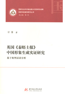 英国泰晤士報中国形象生成実証研究:基于批判話語分析