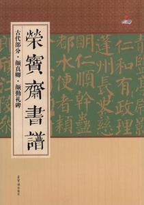 ◆栄宝斎書譜·古代部分:顔真卿·顔勤礼碑