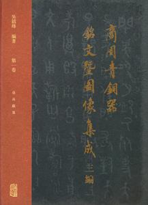 商周青銅器銘文暨図像集成三編  全4巻
