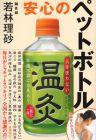 【和書】安心のペットボトル温灸