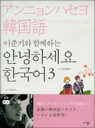 イジュンギと一緒に学ぶこんにちは韓国語3(日本語版)附CD2枚(韓国本)