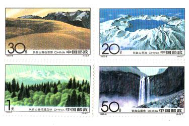 【切手】1993-9T 長白山自然保護区域(4種)