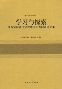 学習与探索:江西堅持我国宗教中国化方向研討文集