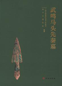 武鳴馬頭先秦墓