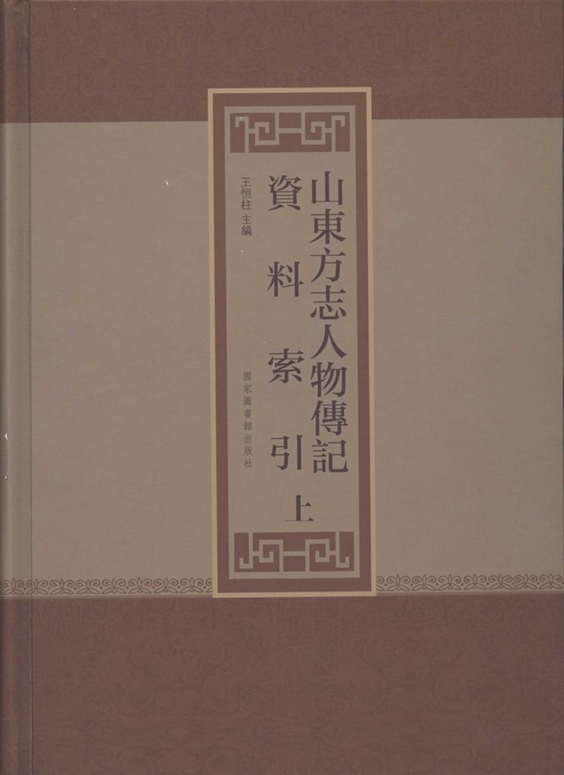 山東方志人物伝記資料索引  全3冊