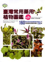 台湾常用薬用植物図鑑(第2版)