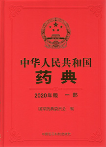 中華人民共和国薬典(2020年版)第1部