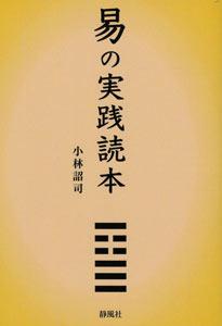 【和書】易の実践読本